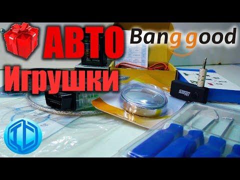 Автомобильные ништяки с Banggood Розыгрыш