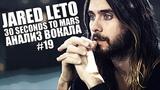JARED LETO 30 SECONDS TO MARS АНАЛИЗ ВОКАЛА #19