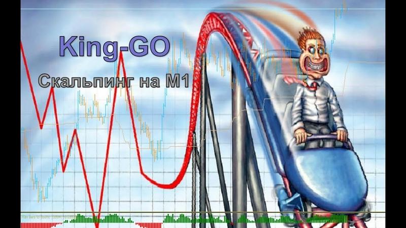 Скальпинг на М1 - стратегия King-GO.