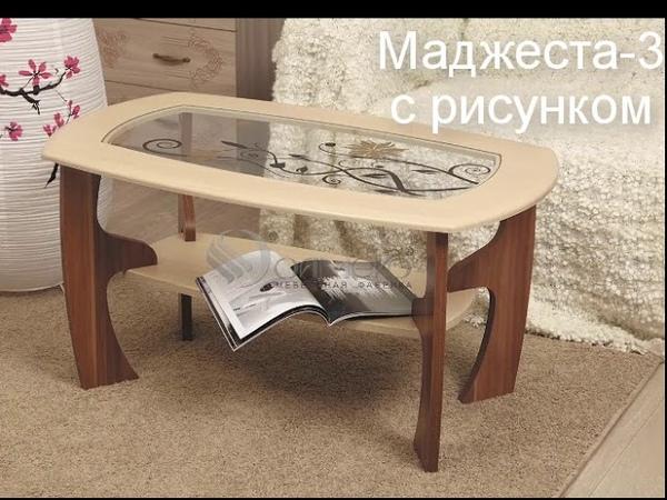 Журнальные столы со стеклом. Каталог журнальных столов Маджеста. Купить стол недорого