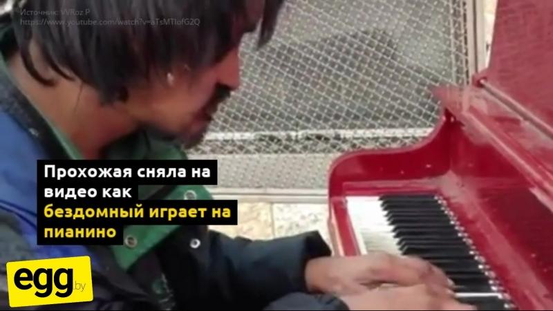 История о бездомном пианисте, который покорил сердца миллионов