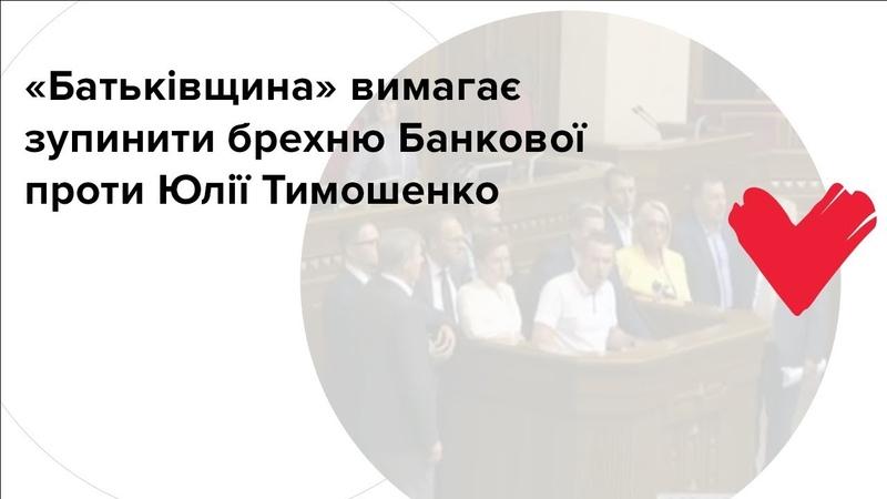 Батьківщина вимагає зупинити брехню Банкової проти Юлії Тимошенко заява партії
