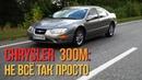 Chrysler 300M как не попасть на бабки SRT