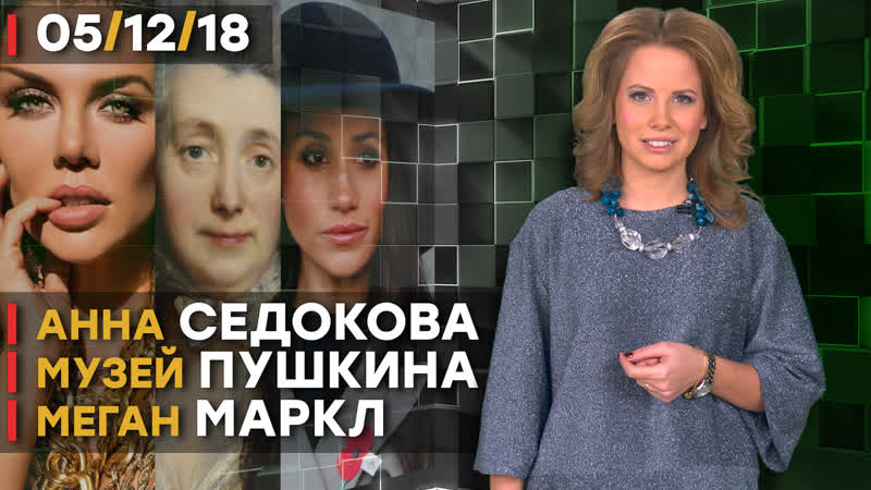 Анна Седокова борется за наследство дочери и другие новости шоу-бизнеса