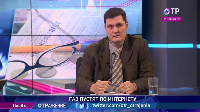 Михаил Козырев: По закону, если у вас газовая колонка и плита, счетчик устанавливать не нужно