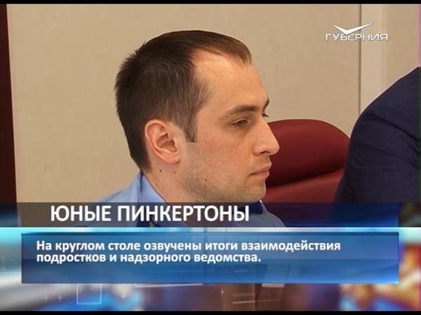 В Самаре прошел круглый стол Диалоги с прокурором