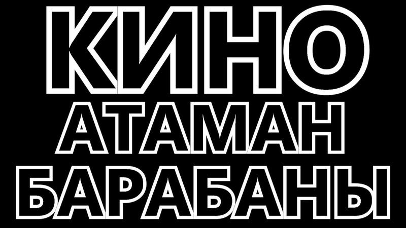 Партия Барабанов Группа Кино Атаман Разбор Партии Ударных Песня Виктора Цоя Барабаны Урок