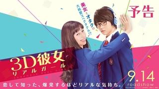 Новый трейлер лайв-экшн фильма 3D Kanojo: Real Girl