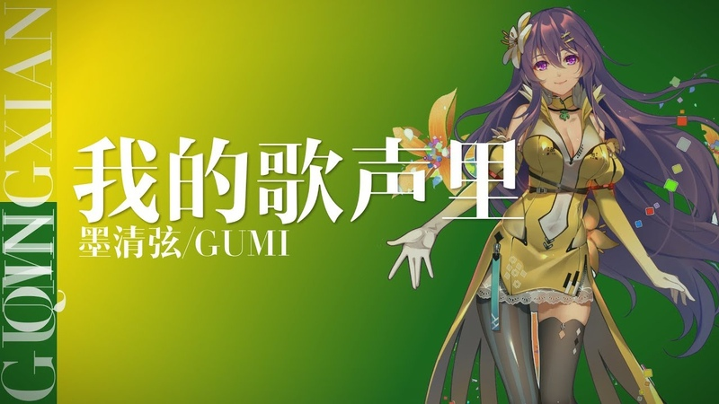 Mo Qingxian GUMI 我的歌声里 You Exist In My Song Qu Wanting Cover