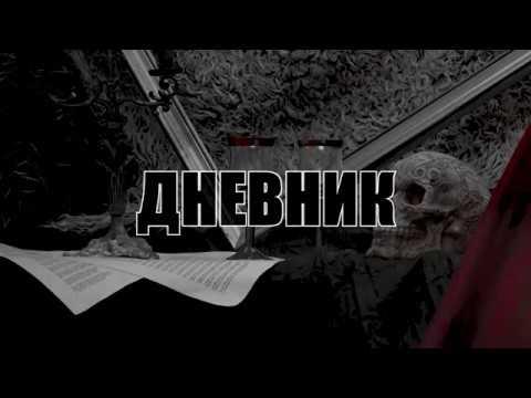 Дневник ч.б.кр. версия (автор пьесы: В.Якшаров, исполнители: Ю.Ломовских и В.Якшаров)