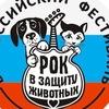 04/10 - «Рок в защиту животных» г.Челябинск