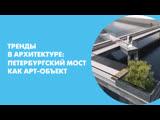 Тренды в архитектуре: петербургский мост как арт-объект