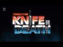 Между молотом и наковальней на ножах 3 серия Надежда на спасение Forged in Fire Knife or Death 2018