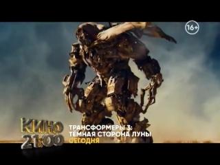 Музыка из рекламы СТС — Трансформеры 3- Тёмная сторона Луны (2018)