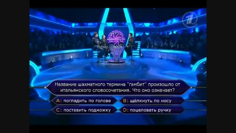 Кто хочет стать миллионером (12.11.2011)