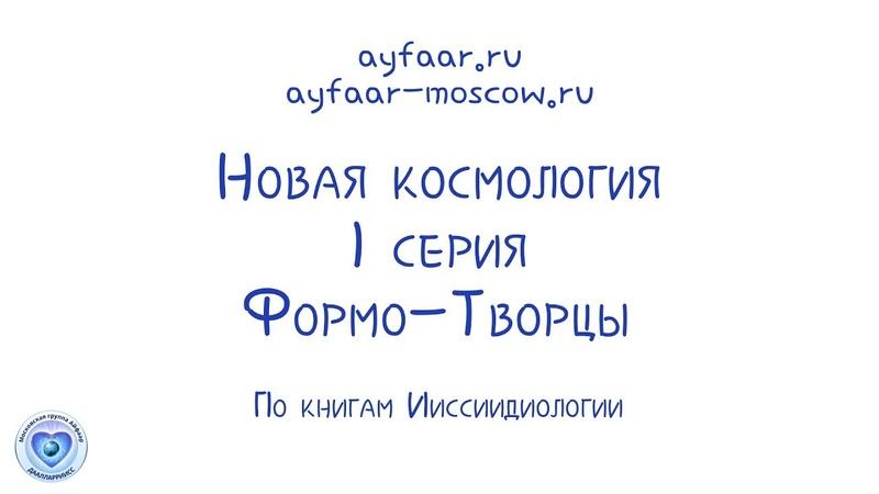 мультик Новая Космология 1 серия Формо Творцы