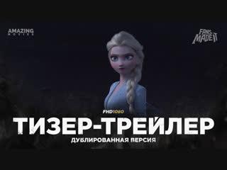 DUB | Тизер-трейлер: «Холодное сердце 2» / «Frozen 2», 2019