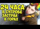 Сергей Трейсер 24 часа в горах зимой , Эльбрус ночь в сугробе , выжить любой ценой Сергей Трейсер