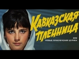 Новинки кино Кавказская пленница, или Новые приключения Шурика