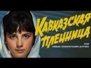 Новинки кино: Кавказская пленница, или Новые приключения Шурика