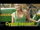 Посвящается Трактористам Прокати меня милый на тракторе