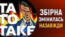 Україна – Чехія, майбутнє і можливий матч з Росією ТаТоТаке №50