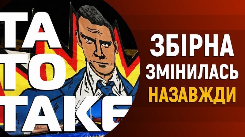 Україна – Чехія, майбутнє і можливий матч з Росією | ТаТоТаке №50