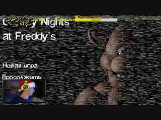 Five Nights at Freddy's. ЭТОГО ВЫ ЖДАЛИ ОТ ЭТОЙ ИГРЫ!