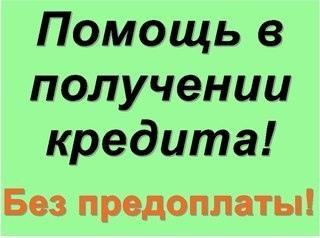 Помощь в получении кредита россия банк выдает кредит мфо
