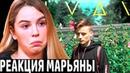 IVAN - My Heart / Реакция Марьяны Ро