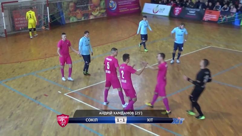 Highlights | Сокіл 1-4 ХІТ | 3 тур Екстра-Ліга 2018/2019