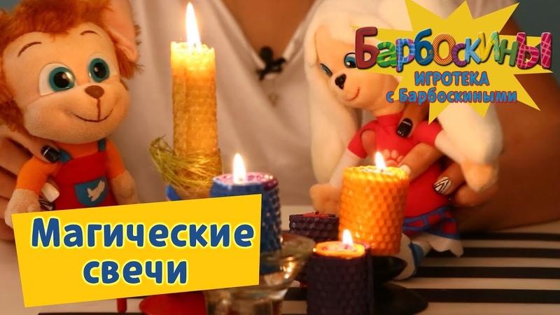 Делаем магические свечи 🔥 Игротека с Барбоскиными 🔥 Новая серия