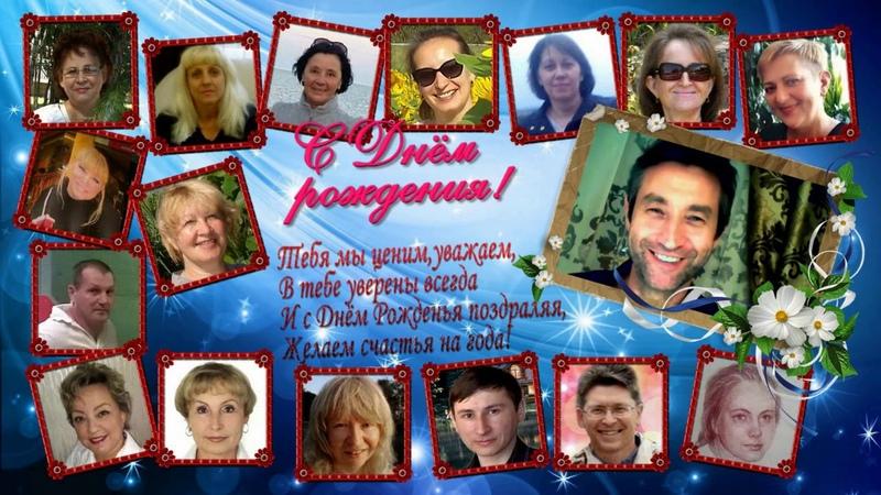 Поздравление Игорю от Команды РА