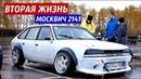 Москвич 2141 RWD V8 Вторая жизнь АЗЛК