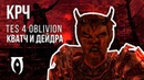 КРЧ: The Elder Scrolls IV: Oblivion Кватч и Дейдра | Кратко о TES 4: Oblivion