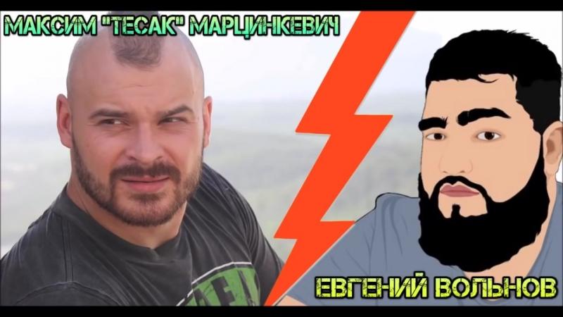 """[Planet Earth] Евгений Вольнов Пранкота и Максим """"Тесак"""" Марцинкевич"""