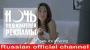 Canal+ - Лучшая реклама / Смешное видео ( Ночь пожирателей рекламы ) Ролик-победитель 2010г.