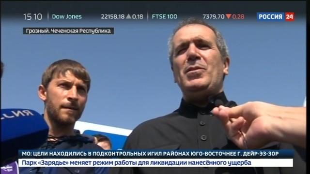 Новости на Россия 24 • В Грозный из Мосула вернули двоих детей, чьи родители примкнули к боевикам