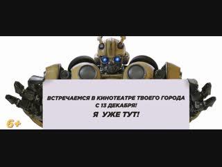 Bumblbee_PROMO_VSTRECHAEMSYA_15s_2_TLR-1_S_51_2K_20181120_IOP_OV