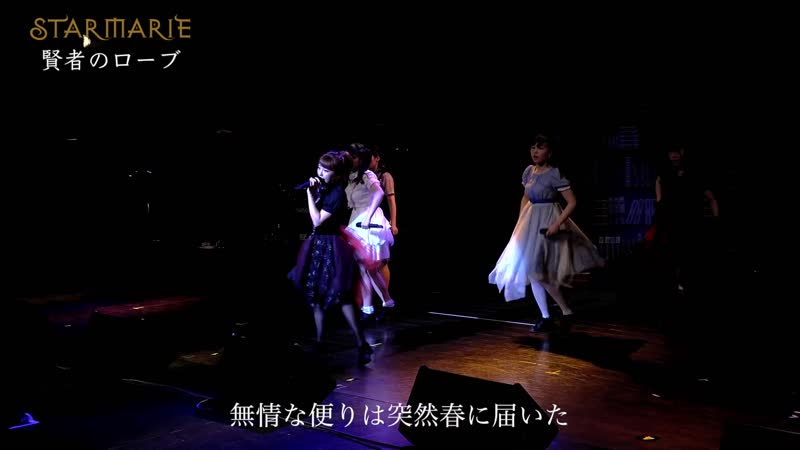 STARMARIE Kenja no roubu Sage's robe Band ver Live from STARMARIE Solo ~FANTASY CIRCUS Dai san maku superu Obu za book~