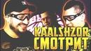 Kalashz0r смотрит ВЫНОС МОЗГА Паша Техник vs Thrill Pill