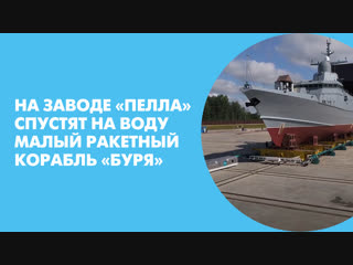 На заводе «Пелла» спустят на воду малый ракетный корабль «Буря»