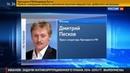 Новости на Россия 24 • Чистый вымысел : Песков об обвинениях Путина в коррупции в фильме BBC