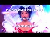 Ирина Аллегрова - Мой ласковый и нежный зверь (Караоке от karaoke-base.club)