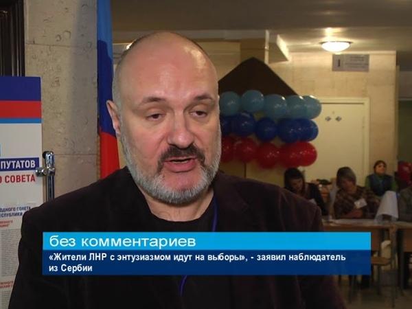 ГТРК ЛНР. «Жители ЛНР с энтузиазмом идут на выборы», - заявил наблюдатель из Сербии