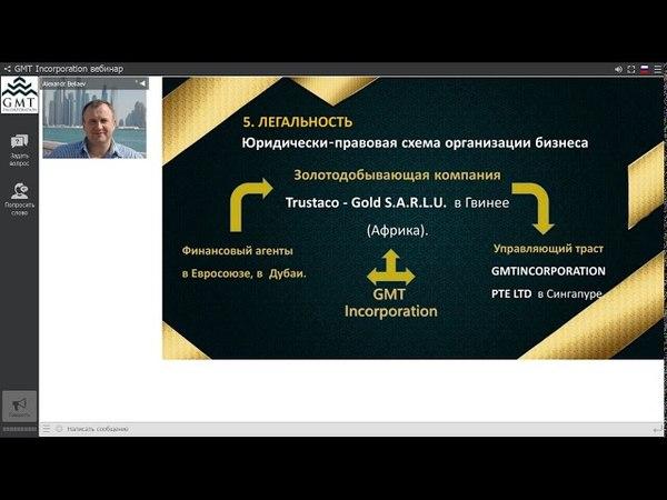 GMT Incorporation - презентация и новости