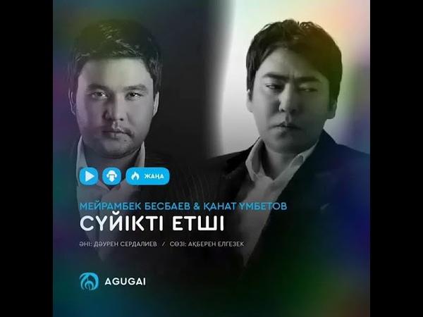 Мейрамбек Бесбаев Қанат Үмбетов - Сүйікті етші