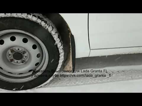 Передние увеличенные брызговики на Lada Granta FL из мягой резины