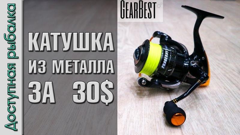 КАТУШКА ИЗ МЕТАЛЛА ЗА 30$ с GearBest | Proberos Sabre Twitch ST-4000 | Обзор с разборкой
