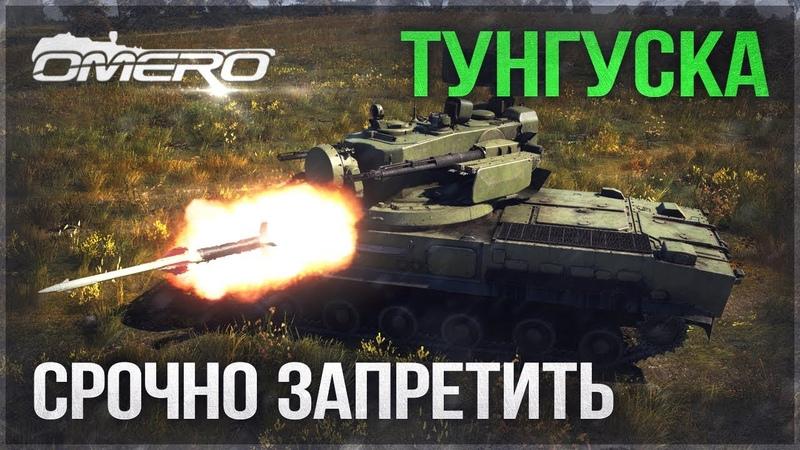 2C6 ТУНГУСКА СРОЧНО ЗАПРЕТИТЬ в 1 87 War Thunder